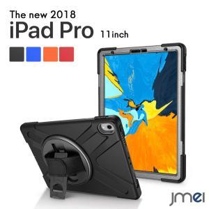 iPad Pro 11インチ ケース ショルダー 耐衝撃 2018年モデル スタンド ハンドホルダー アイパッド プロ カバー スタンド機能 360°保護 キックスタンド jmei