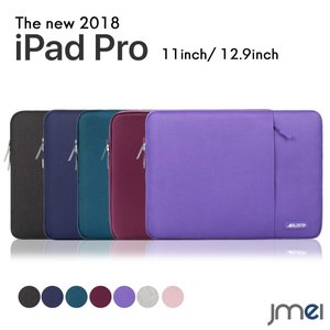 iPad Pro 11インチ ケース インナーケース 2018 吸収 アイパッド プロ カバー 360°保護 液晶保護 全面保護 タブレット対応 ケース カバー タブレットPC jmei