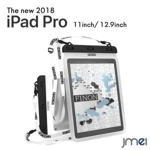 iPad Pro 11インチ ケース 2018年モデル 防水 防雪 防塵 アイパッド プロ カバー 完全防水 タブレット対応 ケース カバー タブレットPC jmei