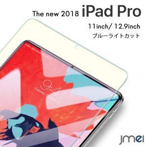 iPad Pro 11インチ 12.9インチ ガラス ブルーライトカット 2018モデル ガラスフィルム アイパッド プロ カバー 液晶保護 タブレット対応 ケース カバー|jmei