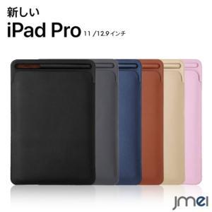iPad Pro 11 2020 ケース 第2世代 スリーブ ケース 全面保護 傷つけ防止 iPad...