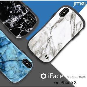 iFace 液晶 ガラスフィルム セット iPhone X ケース 耐衝撃 360°保護 First...