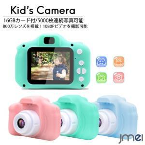 キッズカメラ 子供用カメラ 5000枚連続写真可能 軽量 USB充電式 動画撮影 タイマー機能付き 簡単操作 800万画素 2.0インチIPSカラー大画面 16GB SDカード付 カラ