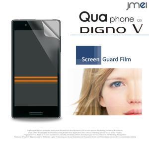 3a936aedcb Qua phone QX KYV42 DIGNO V フィルム 液晶保護フィルム キュアフォンqx シート ディグノ v