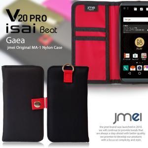V20 PRO L-01J/isai Beat LGV34ケース JMEIオリジナルMA-1手帳ケース GAEA 手帳型 スマホケース 全機種対応 v20 プロ イサイ ビート カバー jmei
