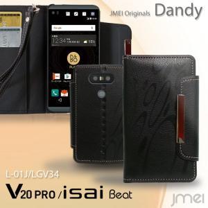 V20 PRO L-01J ケース isai Beat LGV34 ケース レザー 手帳型ケース スマホケース 全機種対応 v20 プロ イサイ ビート カバー 手帳 jmei