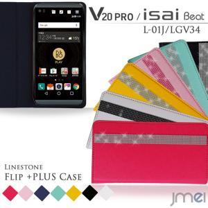 V20 PRO L-01J/isai Beat LGV34ケース ラインストーン 手帳型ケース 手帳 スマホケース 全機種対応 v20 プロ イサイ ビート カバー jmei