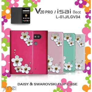 V20 PRO L-01J/isai Beat LGV34ケース デイジー 手帳型ケース 手帳 スマホケース 全機種対応 v20 プロ イサイ ビート カバー jmei