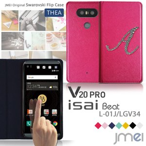 V20 PRO L-01J/isai Beat LGV34ケース イニシャル 手帳型ケース 手帳 スマホケース 全機種対応 v20 プロ イサイ ビート カバー jmei