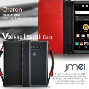 V20 PRO L-01J/isai Beat LGV34 ケース 本革 レザー手帳型ケース CHARON 手帳 スマホカバー スマホケース 全機種対応 v20 プロ イサイ ビート カバー jmei