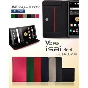 V20 PRO L-01J/isai Beat LGV34 ケース 手帳 フリップ手帳型ケース PLUTUS スマホケース 全機種対応 v20 プロ イサイ ビート カバー jmei
