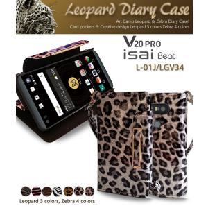 V20 PRO L-01J/isai Beat LGV34 手帳型ケース レオパードゼブラ ケース 手帳 スマホケース 全機種対応 カバー jmei