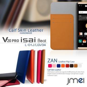 V20 PRO L-01J/isai Beat LGV34 ケース 本革 手帳型ケース ZAN 手帳 スマホケース 全機種対応 v20 プロ イサイ ビート カバー jmei