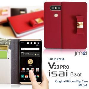 V20 PRO L-01J カバー isai Beat LGV34 ケース 本革 リボン 手帳型ケース スマホケース 全機種対応 v20 プロ イサイ ビート カバー 手帳 jmei