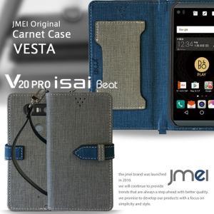 V20 PRO L-01J/isai Beat LGV34ケース レザー 手帳型ケース VESTA 手帳 スマホケース 全機種対応 v20 プロ イサイ ビート カバー jmei
