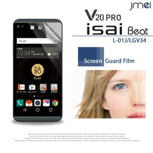 V20 PRO L-01J/isai Beat LGV34 液晶保護フィルム シート jmei