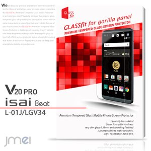 V20 PRO L-01J/isai Beat LGV34 液晶保護ガラスフィルム 強化ガラス jmei