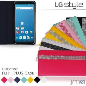 スマホケース 手帳型 LG Style L-03K ケース デコ 手帳型 全機種対応 メール便 送料無料|jmei