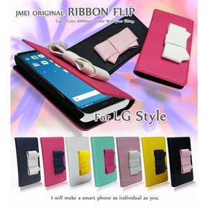 LG Style L-03K ケース lg  ケース リボン 手帳型ケース  手帳 可愛いスマホケース 全機種対応 LG イサイ カバー 手帳型|jmei