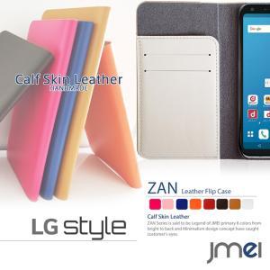 スマホケース 手帳型 LG Style L-03K ケース 本革 スマホケース 全機種対応 送料無料|jmei