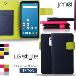 スマホカバー 手帳型 LG Style L-03K 手帳型ケース スマホケース 全機種対応 LG カバー 手帳 おしゃれ ブランド メール便 送料無料|jmei