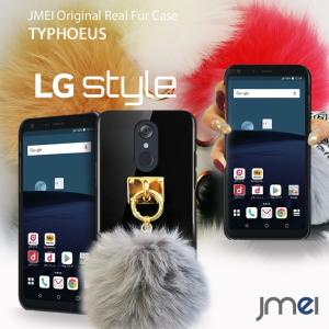 LG Style L-03K ケース ファー ふわふわ スマホケース ハードケース 全機種対応 ポンポン 送料無料|jmei
