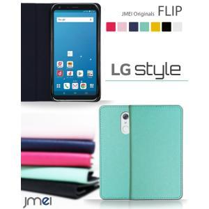 LG Style L-03K ケース 手帳型 スマホケース lg スタイル 全機種対応 メール便 送料無料|jmei