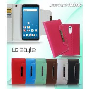 LG Style L-03K ケース スマホケース かわいい Classic 手帳型 マグネット カードポケット 全機種対応 メール便 送料無料|jmei