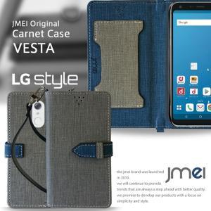 LG Style L-03K ケース 手帳 スマホケース 手帳型 メール便 送料無料 ストラップ 落下防止 手首 スマホケース おしゃれ LG ブランド|jmei