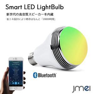 スマート LED 電球 E26・E27口金 寿命 20000時間 ブルートゥース 接続 目覚まし機能スマート LED 電球 26mm口金直径 ワイヤレススピーカ|jmei