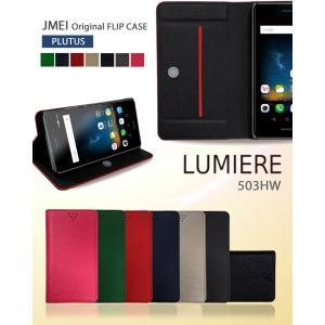 LUMIERE 503HW 手帳型ケース LUMIERE ケース 手帳 スマホケース 全機種対応 ルミエール カバー|jmei