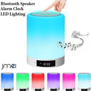 Bluetooth スピーカー 目覚まし時計 ベッドサイドランプ マイク内蔵 高品質スピーカー AUX機能 7色ライト LED内蔵 寝室 子供部屋 ハンズフリー通話 照明ライト|jmei