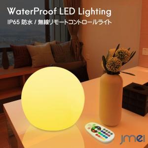 LEDライト IP65 防水 寝室 子供部屋 照明ライト 明るさ調整可能 省エネ 長寿命 リモコン付き USB充電 寝室用ライト インテリアライト ベッドサイドランプ|jmei