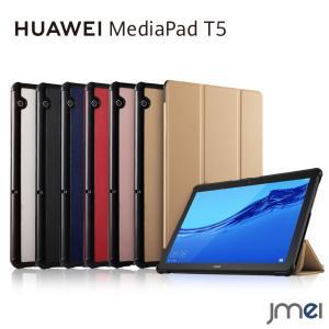 MediaPad T5 ケース 撥水 Wi-Fiモデル AGS2-W09 タブレット シンプル Hu...