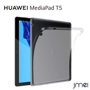 MediaPad T5 ケース tpu クリア Wi-Fiモデル AGS2-W09 タブレット シン...