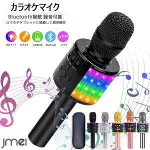 BluetoothカラオケマイクはケーブルやBluetoothで音楽再生しながらカラオケなどにも使え...