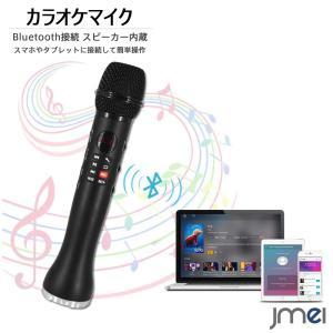 Bluetoothカラオケマイク<br> 高音質のスピーカーとカラオケ用のエコーを備えて...