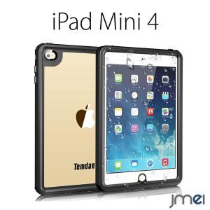 iPad mini4 ケース 防水 衝撃吸収 アイパッドミニ4 ケース スタンド機能 完全防水IP6...
