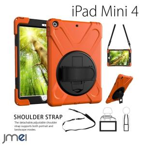 iPad mini4 ケース 耐衝撃 衝撃吸収 360度 回転 アイパッドミニ4 ケース スタンド機...