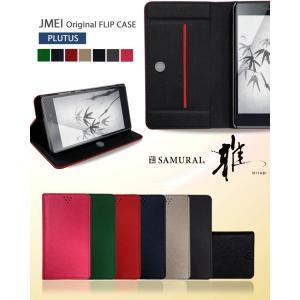 FREETEL SAMURAI MIYABI 手帳型ケース 雅 ケース 手帳 スマホケース 全機種対応 フリーテル カバー|jmei