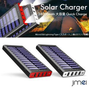 ソーラー充電器 防水 ソーラーチャージャー 24000mah 大容量 Quick Charge LE...