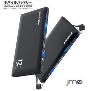 モバイルバッテリー 大容量 10000mAh コンパクト  バッテリー 充電器 メンズ おしゃれ iQOS Nintendo Switch 対応 急速充電器 jmei