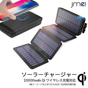 ソーラーチャージャー 大容量 20000mAh Qi ワイヤレス充電 モバイルバッテリー Quick...