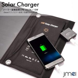 ソーラー充電器 防水 ソーラーチャージャー 15W ソーラーパネル 軽量 携帯充電器 防災 折り畳み...