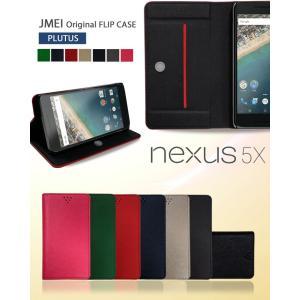 Nexus 5X 手帳型ケース Nexus 5X ケース 手帳 スマホケース 全機種対応 ネクサス 5x カバー|jmei