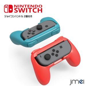 Nintendo Switch 対応 ジョイコン ハンドル 2個セット 任天堂スイッチ コントローラ カバー ニンテンドー スイッチ ケース ジョイコン Joy-Con カバー jmei