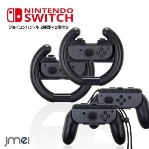 Nintendo Switch 対応 ジョイコン ハンドル 2種類2個セット マリオカートに 任天堂...
