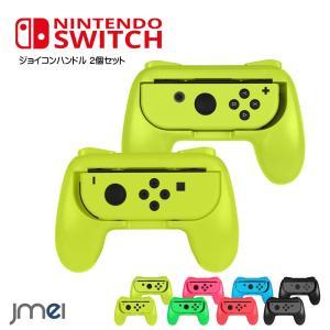 Nintendo Switch 対応 ジョイコン ハンドル 2個セット 任天堂スイッチ コントローラ...