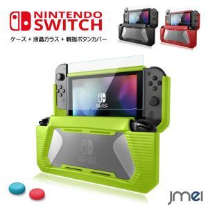 Nintendo Switch ケース 液晶保護 ガラス 任天堂スイッチ コントローラ カバー ニンテンドー スイッチ ジョイコン Joy Con 専用 親指 シリコンカバー jmei