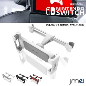 Nintendo Switch 車載ホルダー 後部座席用 任天堂スイッチ 車用 ホルダー スタンド 360度回転可能 ニンテンドー スイッチ 簡単装着 jmei